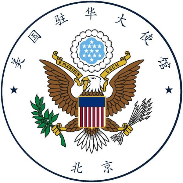 01美国大使馆.jpg