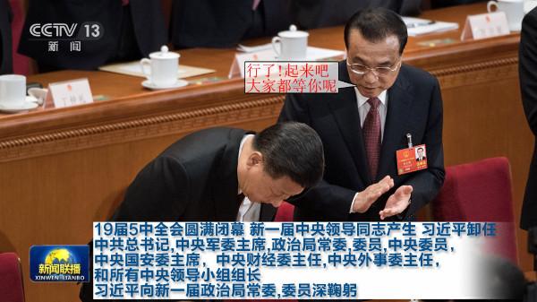习近平下台鞠躬 2020年 新闻联播.jpg
