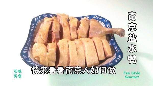 南京盐水鸭.jpg