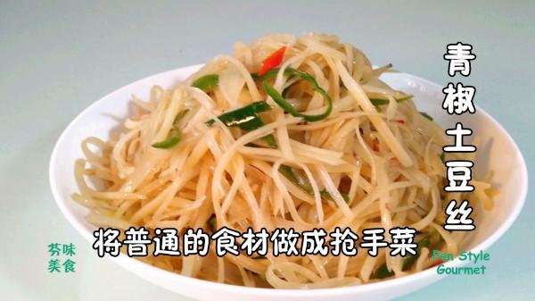 青椒土豆丝.jpg