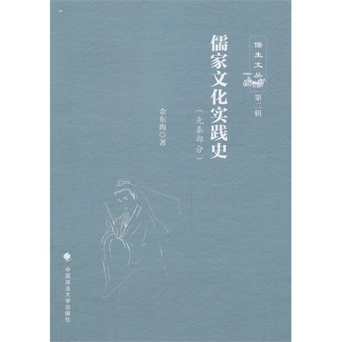 儒家文化实践史.jpg