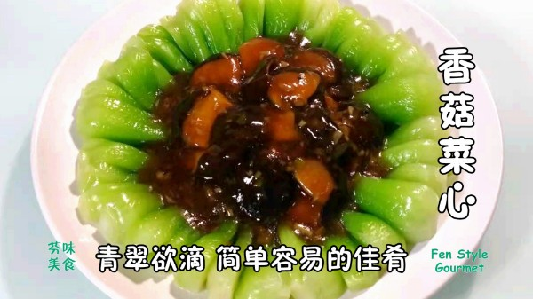 香菇菜心.jpg