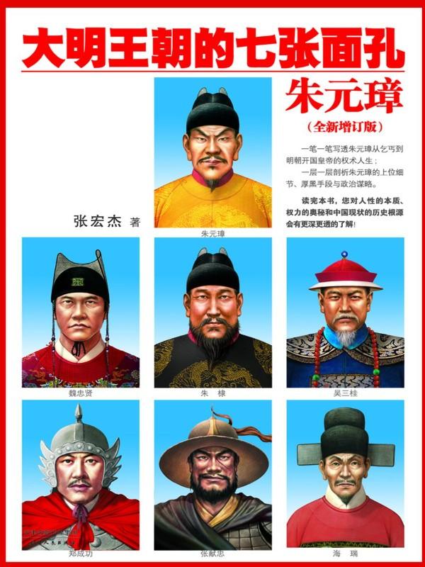 大明王朝的七张面孔.jpg