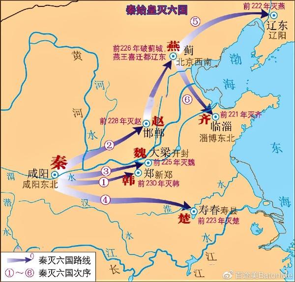 秦灭六国顺序.jpg