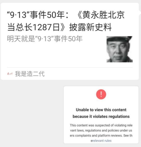 913黄永胜.jpg