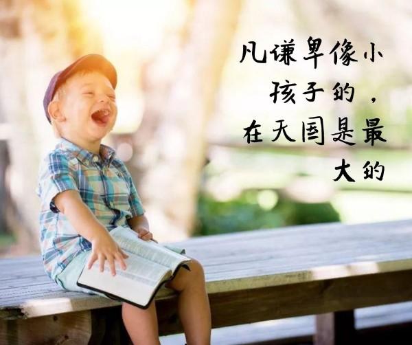 凡谦卑像小孩子的,-在天国是最大的.jpg