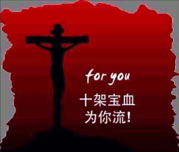 cross blood for you .jpg