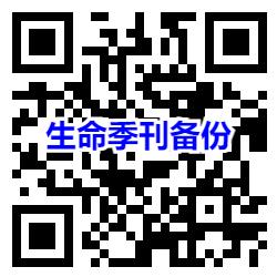 生命季刊备份.png