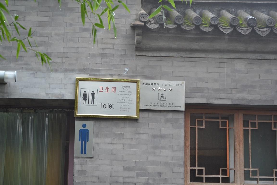 颐和园厕所