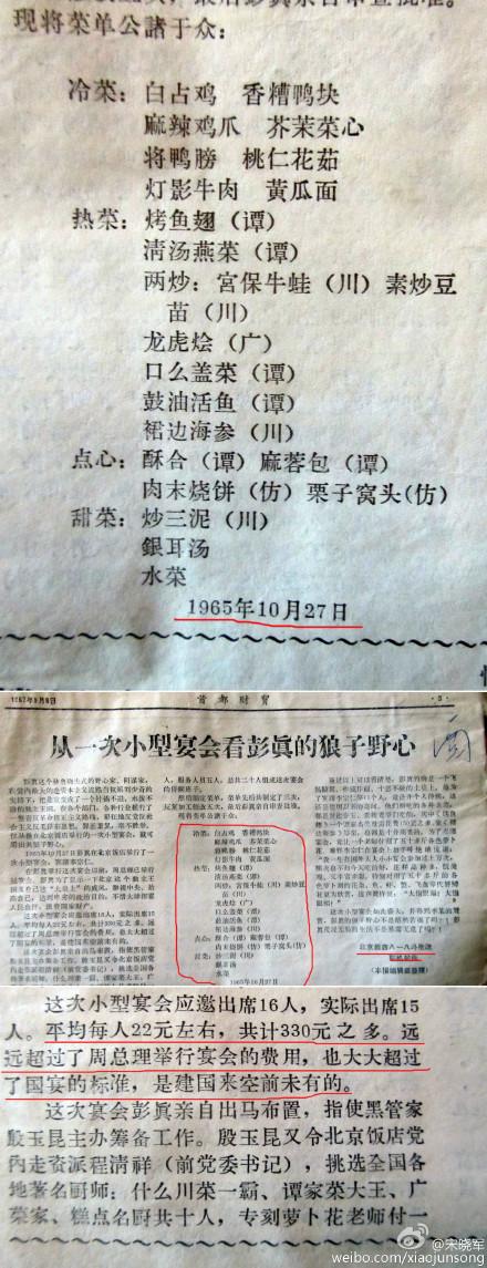 彭真67年国宴.jpg