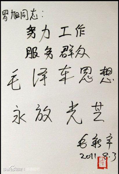 mao writting.jpg