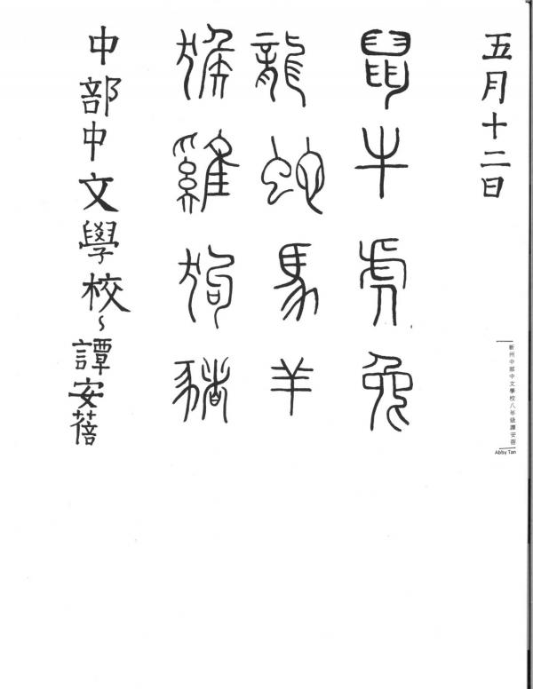 calligraphy-Abby Tan.jpg