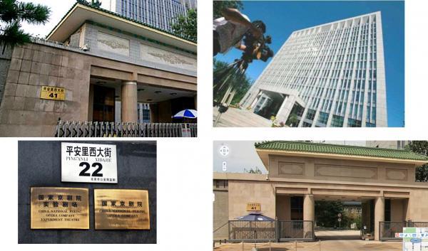 Zhongjiwei2.jpg