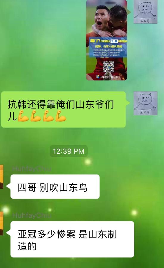 chinese soccer-3.JPG