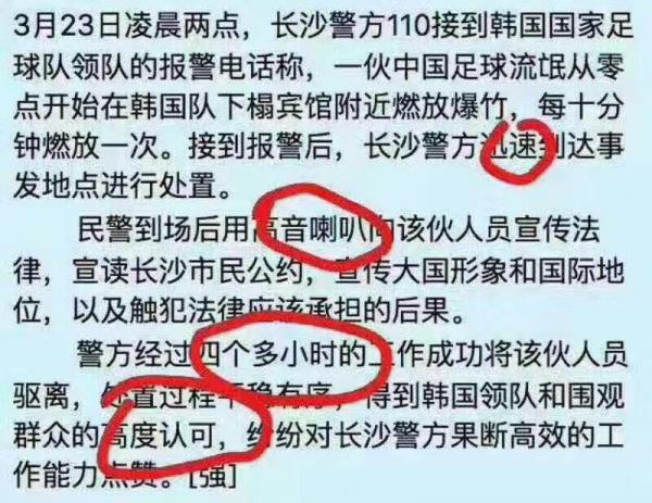chinese soccer-6.JPG