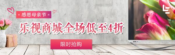 LeEco_WanWei_banner.png
