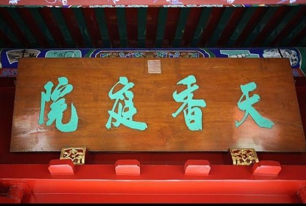gongwangfutianxiangtingyuane_4442678.jpg