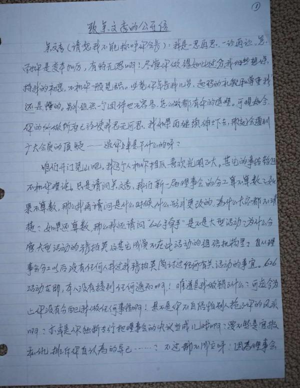 张柏英的信-1.jpg