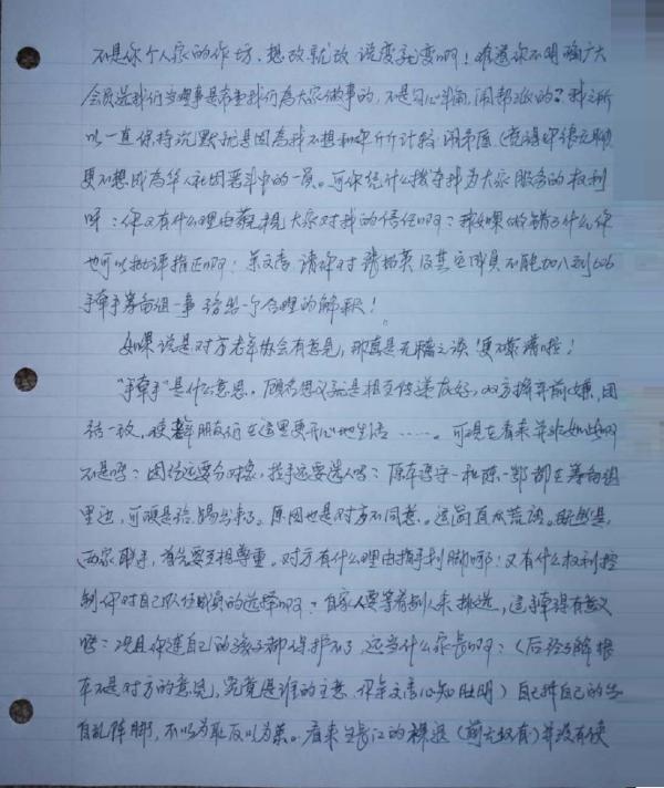张柏英的信-2.jpg