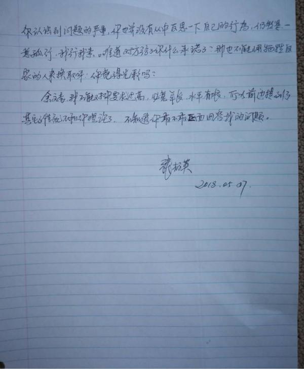 张柏英的信-3.jpg
