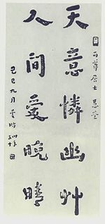 150px-Li_Shangyin_02_the_handwriting_of_Master_Hongyi.jpg