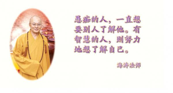 海涛法师1.jpg