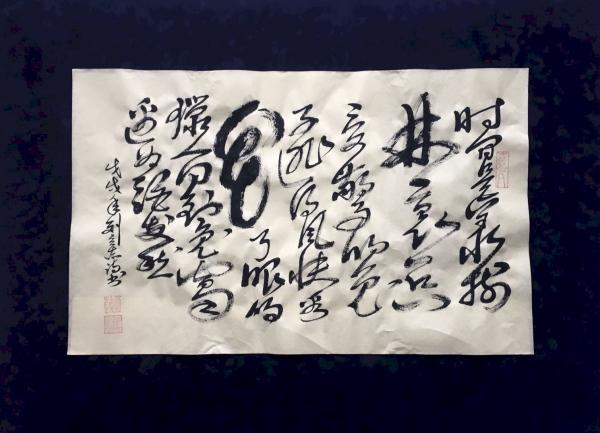 poem by Liu Lizhi-c.jpg