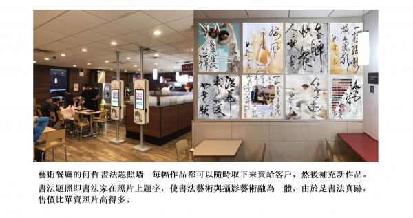 艺术餐厅1.jpg