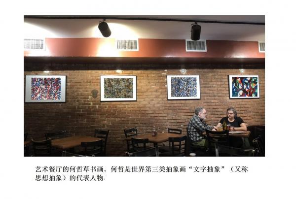 艺术餐厅2 - 副本.jpg