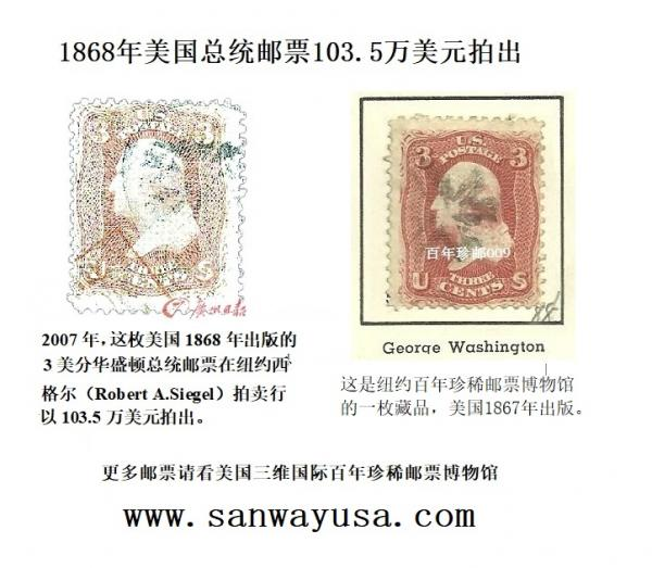 华盛顿总统邮票.jpg