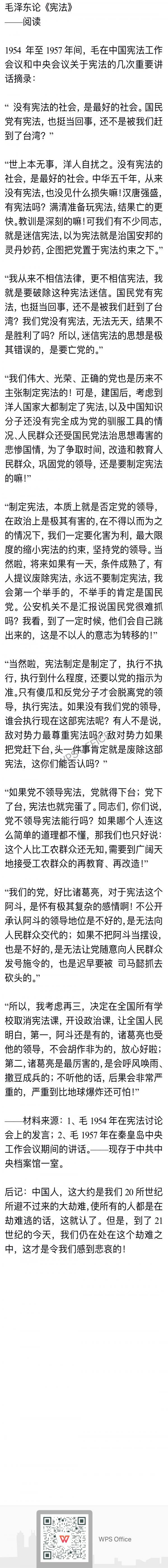 毛论宪法.jpg