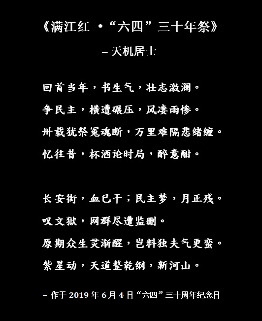 """满江红 -""""六四""""三十年祭.jpg"""