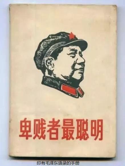002印有毛泽东语录的手册.jpg