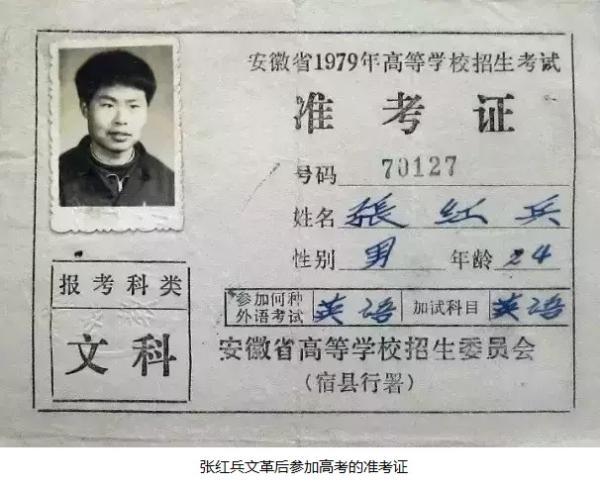 008张红兵文革后参加高考的准考证.jpg