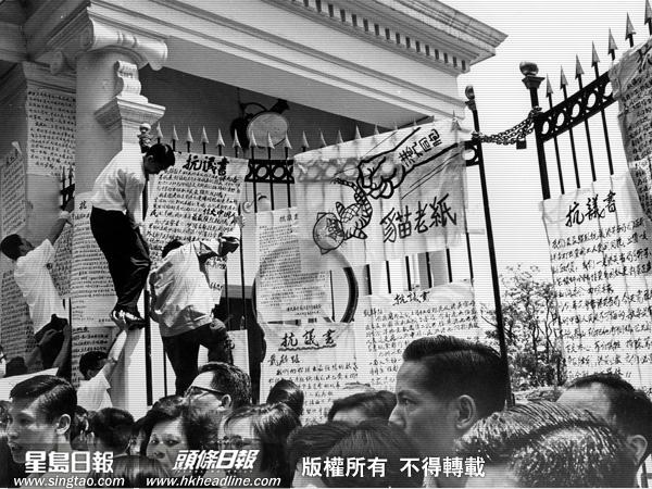 """19670521亲共示威者在港督府大门贴大字报称港督戴麟趾为""""纸老猫"""".jpg"""