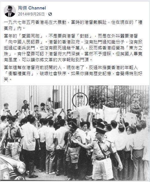 香港评论家陶杰2014的脸书评论.JPG