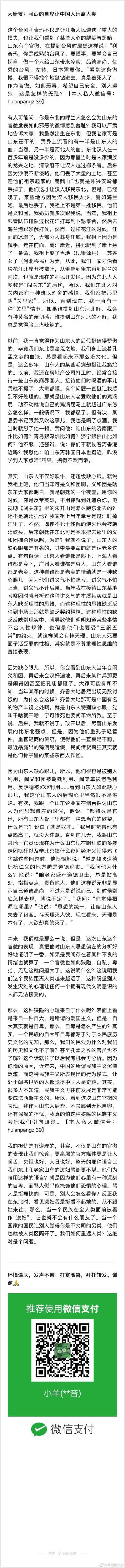 shangdong2.jpg