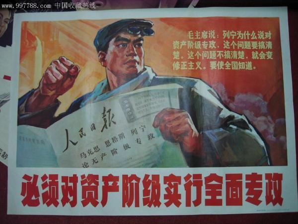 《人民日报》一九七五年二月二十二日社论:《马克思、恩格斯、列宁论无产阶级专政》.jpg