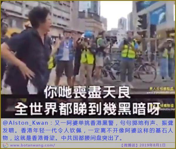 A又一阿婆单挑香港黑警.jpg