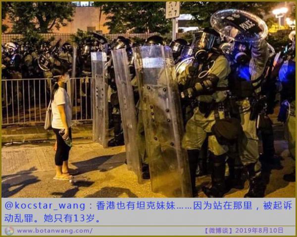 A香港也有坦克妹妹.jpg