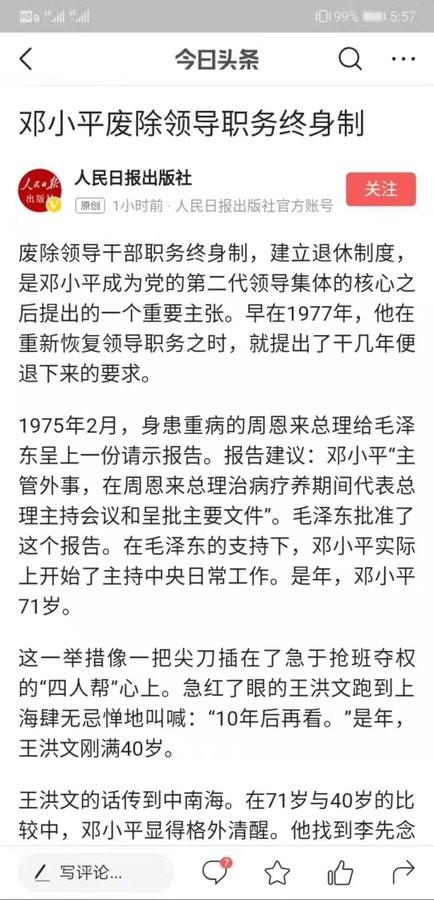 邓废终身制3.jpg