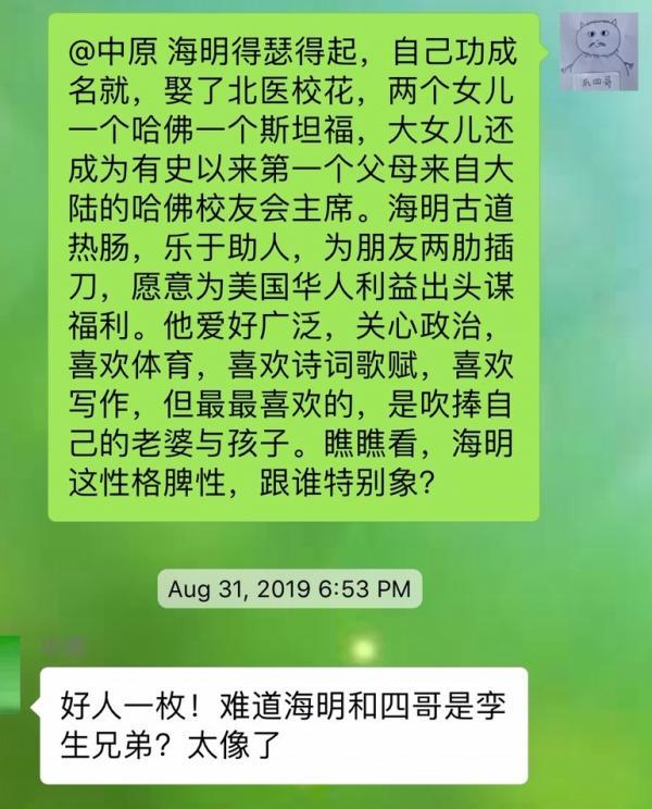 王海明.jpg