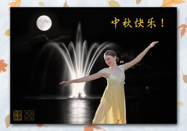 G81_9218 中秋快乐 frm 900pH b.jpg