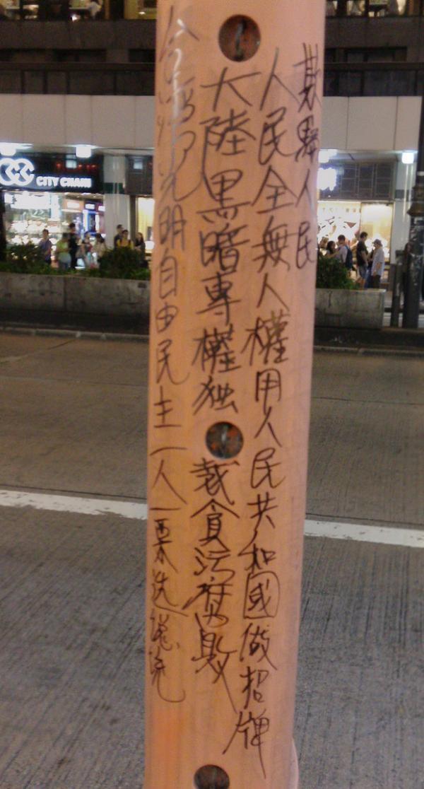 弥敦道公交站反共标语.jpg