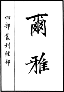 220px-景常熟瞿氏�F琴�~��遣厮慰�本《��雅》封面.png