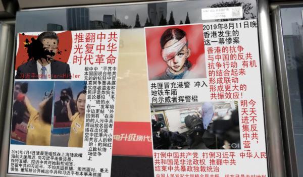 上海公交站 时代革命 泼墨习近平 2019-10-16.jpg
