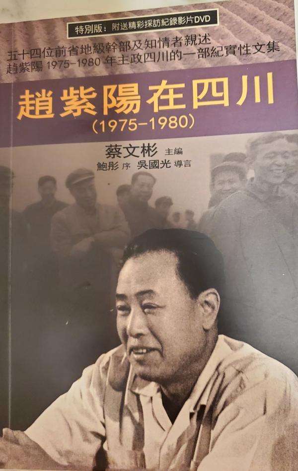 zhaoziyang2.jpg