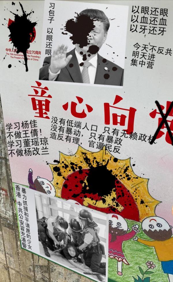 童心向党被涂鸦泼墨 2019-11-29.jpg