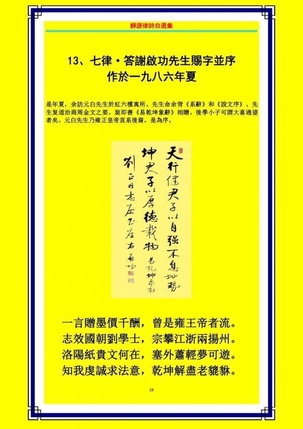 �o源律�自�x集13.jpg