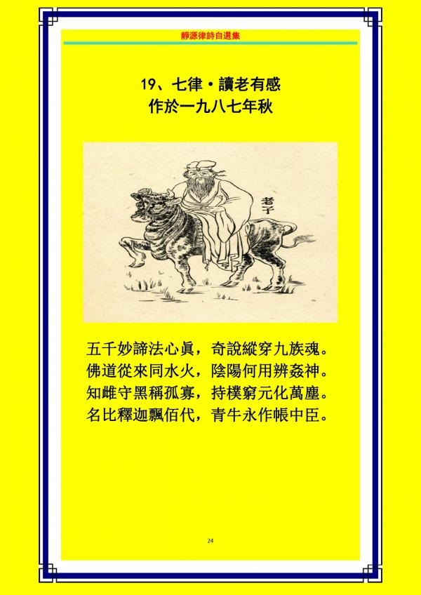 �o源律�自�x集19.jpg